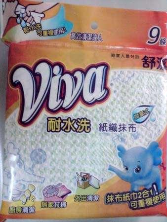 VIVA耐水洗