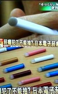 2009-01-09 電子香菸
