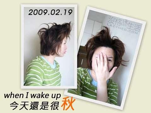 20090219 起床髮型