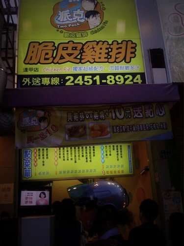 台北人最愛的嗎