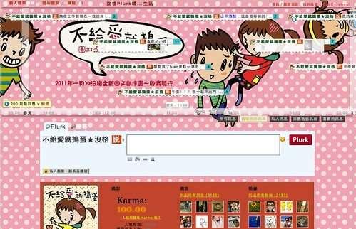 [免費]沒格自製plurk themes no.16: 不給愛就搗蛋 PINK from Lazymeg.com