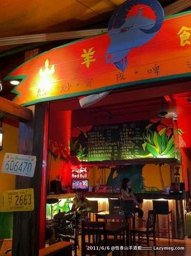 恆春:山羊酒館