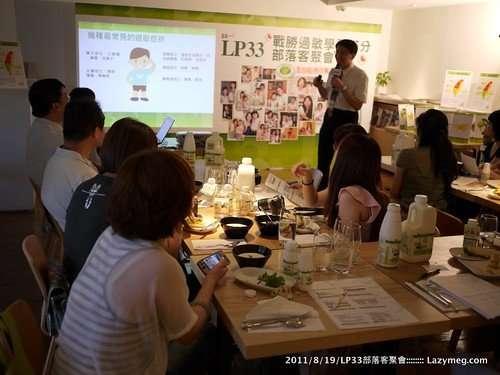 2011/8/19/LP33部落客聚會@台北