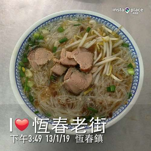 #instaplace #instaplaceapp #instagood #photooftheday #instamood #picoftheday #instadaily #photo #instacool #instapic #picture #pic @instaplaceapp #place #earth #world #台灣 #恆春鎮 #恆春老街 #shopping #outdoors #street #day
